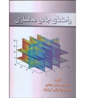 کتاب راهنمای جامع مدلسازی