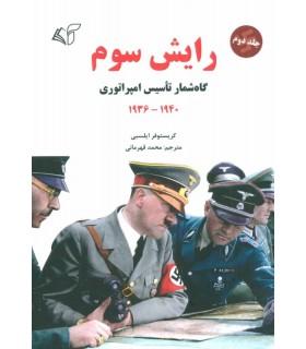 کتاب رایش سوم 2 گاه شمار تاسیس امپراتوری 1936-1940