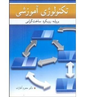 کتاب تکنولوژی آموزشی