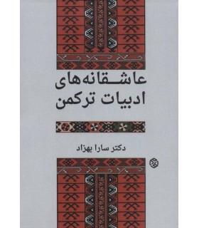 کتاب عاشقانه های ادبیات ترکمن