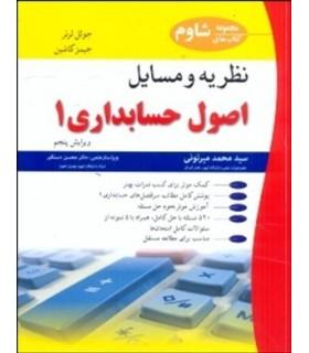 کتاب نظریه ها و مسائل حسابداری 1