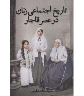 کتاب تاریخ اجتماعی زنان در عصر قاجار