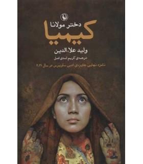 کتاب کیمیا دختر مولانا