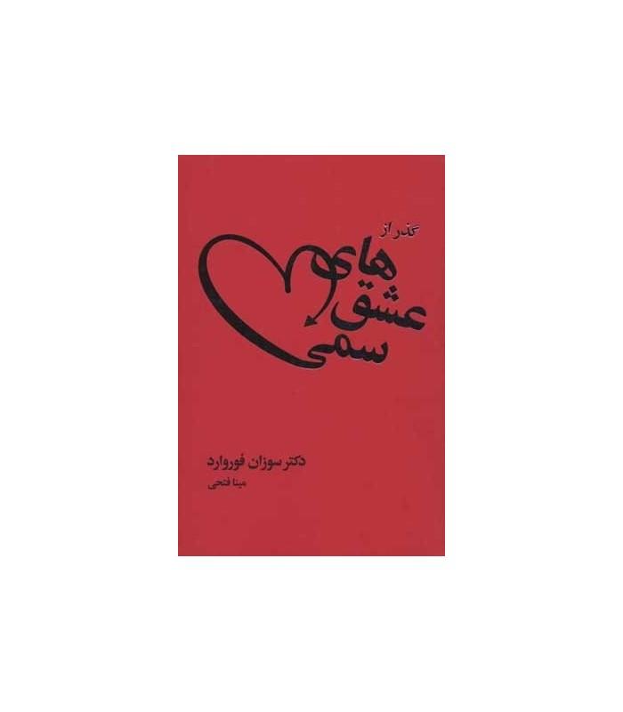 کتاب گذر از عشق های سمی