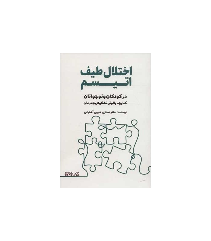 کتاب اختلال طیف اتیسم در کودکان و نوجوانان کتابچه بالینی تشخیص و درمان