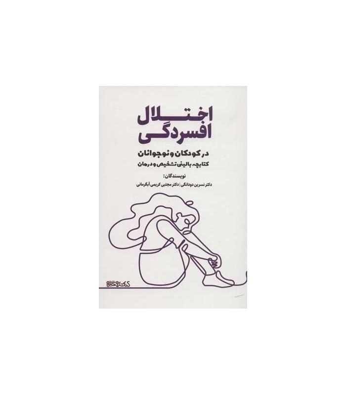 کتاب اختلال افسردگی در کودکان و نوجوانان کتابچه بالینی تشخیص و درمان