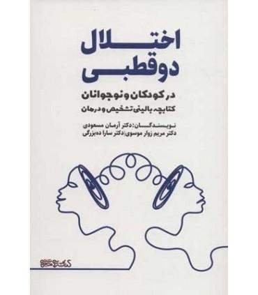 کتاب اختلال دو قطبی در کودکان و نوجوانان کتابچه بالینی تشخیص و درمان