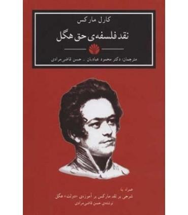 کتاب نقد فلسفه حق هگل