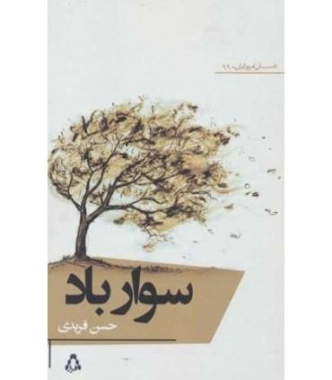 کتاب سوار باد داستان انسان امروز ایران 99