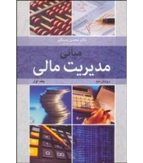 کتاب مبانی مدیریت مالی 1