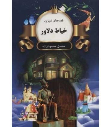 کتاب خیاط دلاور قصه های شیرین