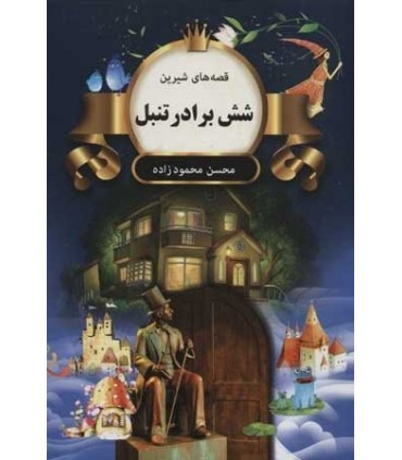 کتاب شش برادر تنبل