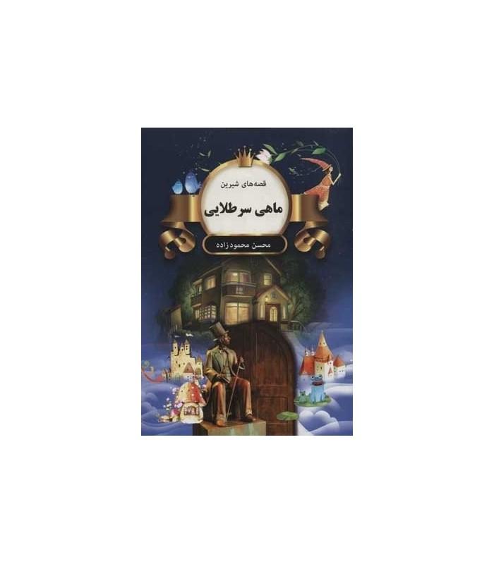 کتاب ماهی سرطلایی قصه های شیرین