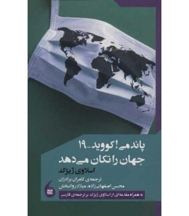 کتاب پاندمی کووید 19 جهان را تکان می دهد