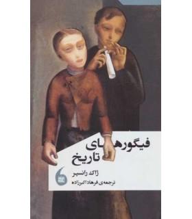 کتاب فیگورهای تاریخ