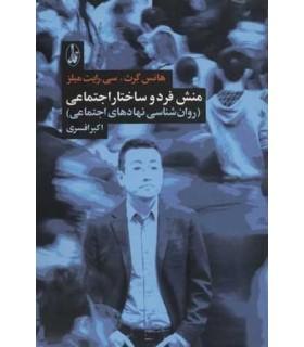 کتاب منش فرد و ساختار اجتماعی روان شناسی نهادهای اجتماعی