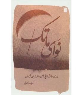 کتاب نوای ماتک بررسی ساختار لالایی های فارسی زبان خراسان 2 زبانه