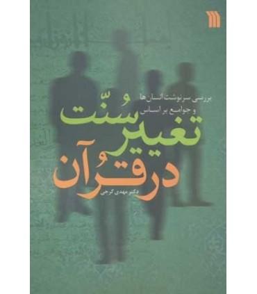 کتاب بررسی سرنوشت انسان ها و جوامع بر اساس سنت تغییر در قرآن