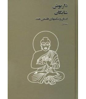 کتاب ادیان و مکتبهای فلسفی هند جلد1