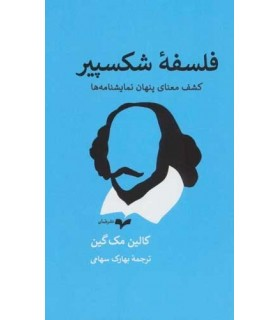 کتاب فلسفه شکسپیر کشف معنای پنهان نمایشنامه ها