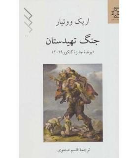کتاب جنگ تهیدستان