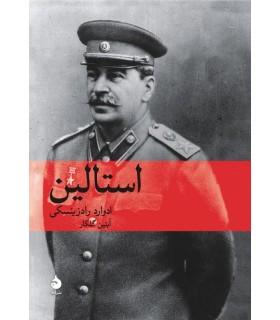 کتاب استالین