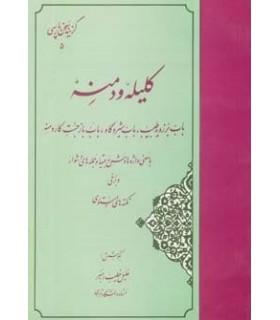 کتاب گزیده کلیله و دمنه گزیده سخن پارسی 5