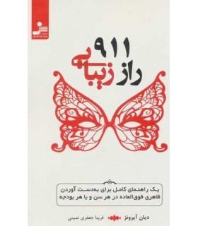 کتاب911 راز زیبایی