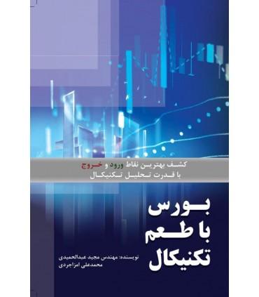 کتاب بورس با طعم تکنیکال کشف بهترین نقاط ورود و خروج با قدرت تحلیل تکنیکال