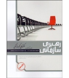 کتاب رهبری سازمانی