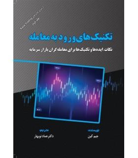 کتاب تکنیک های ورود به معامله نکات ایده ها و تکنیک ها برای معامله گران بازار سرمایه