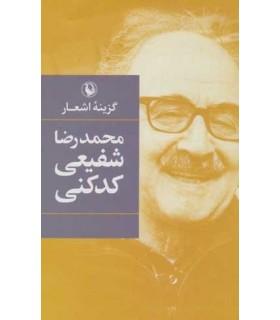 کتاب گزینه اشعار محمدرضا شفیعی کدکنی رقعی
