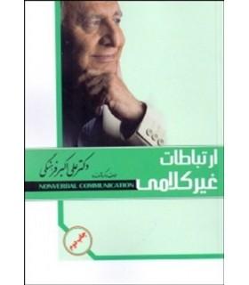 کتاب ارتباطات غیر کلامی