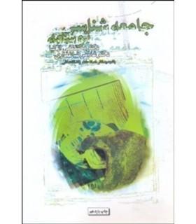 کتاب جامعه شناسی توسعه