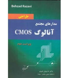 کتاب طراحی مدارهای مجتمع آنالوگ CMOS