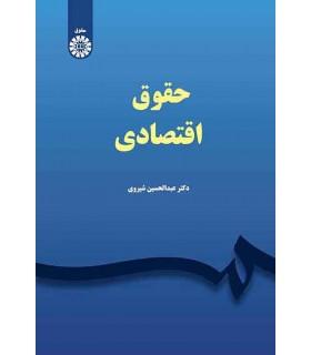 کتاب حقوق اقتصادی