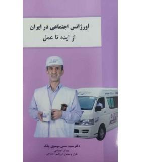 کتاب اورژانس اجتماعی در ایران از ایده تا عمل
