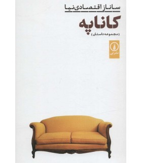 کتاب کاناپه مجموعه داستان