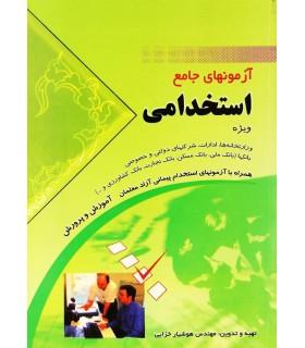 کتاب آزمون های جامع استخدامی