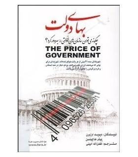 کتاب بهای دولت