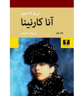 کتاب آناکارنینا 2جلدی