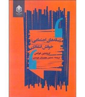 کتاب رسانه های اجتماعی خوانش انتقادی