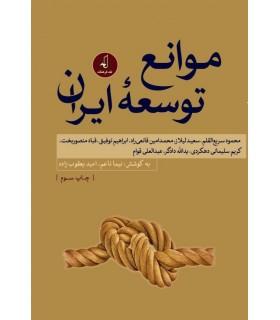 کتاب موانع توسعه ایران