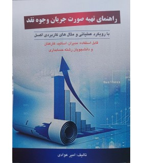 کتاب راهنمای تهیه صورت جریان وجوه نقد با رویکرد عملیاتی و مثال های کاربردی اکسل