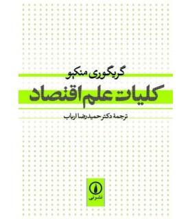 کتاب کلیات علم اقتصاد