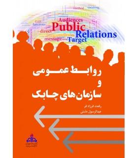 روابط عمومی و سازمان های چابک