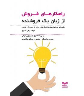 کتاب راهکارهای فروش از زبان یک فروشنده