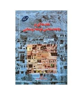 کتاب مقدمه ای بر جامعه شناسی توسعه روستایی