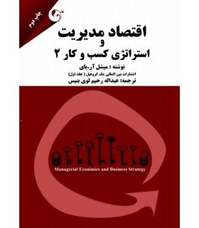 کتاب اقتصاد مدیریت و استراتژی کسب و کار 2