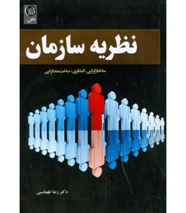 کتاب نظریه سازمان ساختارگرایی کنشگری ساخت مند گرایی